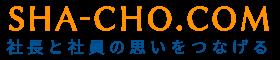 経営者のためのコーチングサイト SHA-CHO.com